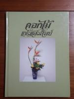 ดอกไม้แห่งแสงทิพย์ เล่ม 5 / ศาสนาจารย์ ซูรู วาคุกามิ