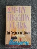 เงื่อนตาย / แมรี่ ฮิกกิ้นส์ คลาร์ค