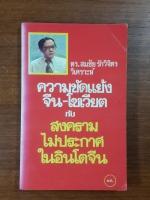ความขัดแย้ง จีน-โซเวียต กับ สงครามไม่ประกาศในอินโดจีน / ดร.สมชัย รักวิจิตร