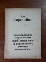 ประวัติการทูตของไทย : อนุสรณ์ในงานพระราชทานเพลิงศพ หม่อมเจ้า ดิลกฤทธิ์ กฤดากร