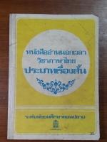หนังสืออ่านนอกเวลา วิชาภาษาไทย ประเภทเรื่องสั้น : ระดับมัธยมศึกษาตอนปลาย