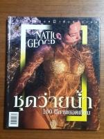 ชุดว่ายน้ำ : 100 ปีภาพยอดเยี่ยม / NATIONAL GEOGRAPHIC