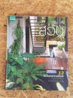 สวนในบ้าน เล่ม 25 : สวนหลากสไตล์