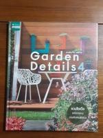 สวนในบ้าน เล่ม 28 : Garden Details 4