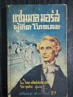 """หนังสือแปลชุด""""เสรีภาพ""""เล่มที่ 27 แซมมวล มอร์ส ผู้คิด โทรเลข (ปกแช็ง) / วิลมา พริทชฟอร์ด เฮส์"""