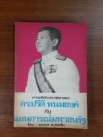 ดร.ปรีดี พนมยงค์ กับ แผนการณ์มหาชนรัฐ (มีตราห้องสมุด) / อนันต์ อมรรตัย