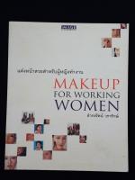 แต่งหน้าสวยสำหรับผู้หญิงทำงาน / ธำรงรัตน์ วรารักษ์