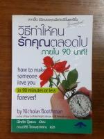 วิธีทำให้คนรักคุณตลอดไป ภายใน 90 นาที ! / นิโคลัส บู๊ธแมน