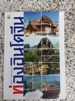 ท่องอินโดจีน / ปริยา รัตนโยธา