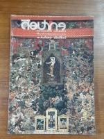 ศิลปากร ฉบับพิเศษ หัตถศิลป ปีที่ 26 เล่ม 3 พ.ศ.2525