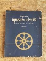 สมุดภาพพุทธจริยาประวัติ : ตามภาพบนผนังโบสถ์วิหารในประเทศไทย