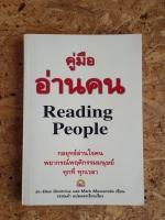 คู่มืออ่านคน / วรรณคำ แปล