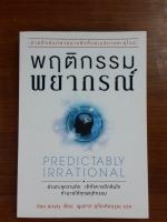 พฤติกรรมพยากรณ์ / Dan Ariely