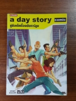 a day story comic : คู่มือเด็กดื้อฉบับการ์ตูน