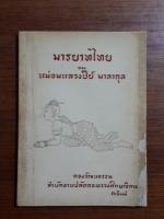มารยาทไทย / หมาอมหลวงปีย์ มาลากุล