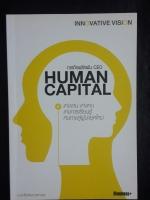 HUMAN CAPITAL ภารกิจพลิกผัน CEO / ม.ล.ชัยวัฒน์ ชยางกูร