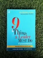 9 Things a Leader MUST DO 9 สูตรสุดยอดที่ผู้นำต้องมี / DR. HENRY CLOUD