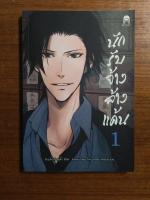 นักรับจ้างล้างแค้น เล่ม 1-2 / Suzuki Masumi