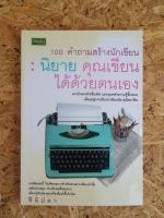 100 คำถามสร้างนักเขียน ; นิยาย คุณเขียนได้ด้วยตนเอง / ฟีลิปดา