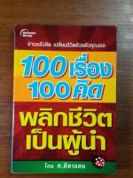 100 เรื่อง 100 คิด พลิกชีวิตเป็นผู้นำ / ศ.ศิลาแลง
