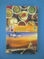 อร่อยทั่วไทยไปกับ ปตท. ภาคเหนือ / พล.อ.ดร.โอภาส โพธิแพทย์