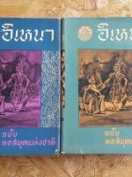 อิเหนา ฉบับ หอสมุดแห่งชาติ (2เล่มจบ : มีซ่อมแซม)