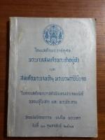 ฉลองอุโบสถ และ พระพุทธปฏิมา วัดอนัมนิกายาราม บางโพ ๒๕๑๑