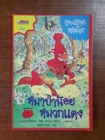 หมาป่าน้อยหมวกแดง / พลอย โจนส์ แปล