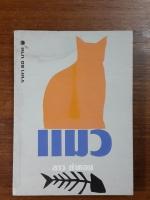 แมว / ลาว คำหอม