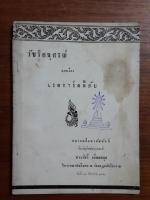วัชรีอนุสรณ์ และเรื่อง เรดการ์ดลี้ภัย : พิมพ์ในงานฌาปนกิจศพ นางวัชรี เอี่ยมสกุล