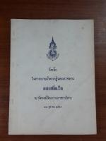 ทางสงบ ของ สมเด็จพระมหาวีรวงศ์ : ที่ระลึกในการถวายผ้าพระกฐินพระราชทาน กองทัพเรือ ณ วัดหงส์รัตนารามราชวรวิหาร