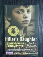 ลูกสาวฮิตเล่อร์ จอมเผด็จการ / Jackie French
