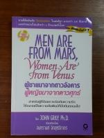 ผู้ชายมาจากดาวอังคาร ผู้หญิงมาจากดาวศุกร์ / จอห์น เกรย์