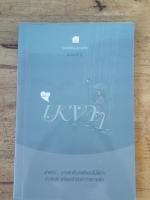 หนังสือของความรัก ฉบับ เหงาๆ