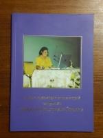 สมเด็จพระเทพรัตนราชสุดาฯ สยามบรมราชกุมารี ทรงปาฐกถาเรื่อง ภูมิปัญญาไทยด้านอาหารและโภชนาการ
