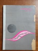 หนังสือสมาคมนิสิตนักศึกษาสัมนา ค่ายอาสาพัฒนา 13