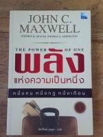 พลังแห่งความเป็นหนึ่ง / JOHN C. MAXWELL