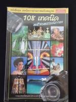 108 เทคนิคการถ่ายภาพ