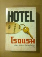 HOTEL โรงแรม / อาร์เธอร์ เฮลลีย์