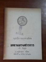 อนุสรณ์ในงานพระราชทานเพลิงศพ หลวงทรงสารการ (เล็ก กนิษฐสุต) (มีตราห้องสมุด)