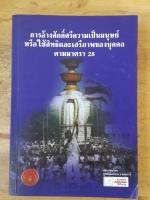 การอ้างศักดิ์ศรีความเป็นมนุษย์หรือใช้สิทธิและเสรีภาพของบุคคลตามมาตรา 28 ของรัฐธรรมนูญแห่งราชอาณาจักรไทย พุทธศักราช 2540 / อุดม รัฐอมฤต, นพนิธิ สุริยะ, บรรเจิด สิงคะเนติ