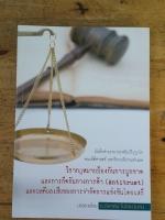 วิชากฏหมายป้องกันการผูกขาดและกีดกันทางการค้า / อ.มีพาศน์ โปตระนันทน์