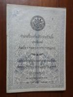 ตำนานเรื่องเครื่องโต๊ะและถ้วยปั้น พระนิพนธ์ สมเด็จฯกรมพระยาดำรงราชานุภาพ พิมพ์เป็นที่ระลึกในงานพระราชทานเพลิงศพ เสวกเอก พระยาราชเวศม์ผดุง (สาย สายะวิบูลย์)