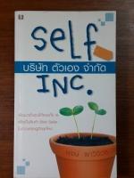 Self Inc. บริษัท ตัวเอง จำกัด / พงษ์ ผาวิจิตร