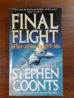 เที่ยวบินสุดท้าย / สตีเฟ่น คูนท์ส