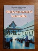 พิพิธภัณฑสถานแห่งชาติในประเทศไทย / สุจิตรา มาถาวร