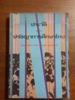 ประวัติ และ ปรัชญาการศึกษาไทย / ผู้ช่วยศาสตราจารย์ สมบูรณ์ พรรณาภพ