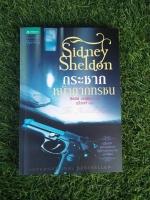Sidney Sheldon กระชากหน้ากากทรชน / ซิดนีย์ เชลดอน
