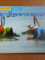 ความรู้จากแผ่นดิน ชุดทะเล : อาชีพจากทะเล / นิดดา หงษ์วิวัฒน์