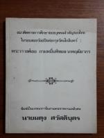 แนวคิดทางกราศึกษาของบุคคลสำคัญของไทย ในรอบสองร้อยปีแห่งกรุงรัตนโกสิินทร์ : พระวรวงศ์เธอ กรมหมื่นพิทยลาภพฤฒิยากร / อนุสรณ์ในงานฌาปนกิจศพ นายผดุง สวัสดิบุตร